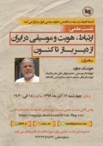 هویت موسیقی ایرانی