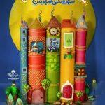 فراخوان سومین جشنواره شعر و داستان «شهر من» تمدید شد