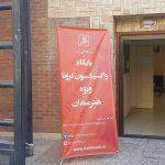 واکسیناسیون اعضای خانه موسیقی تا ۷ مهر تمدید شد