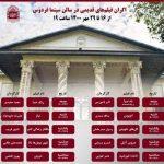 اکران فیلمهایی از گنجینه سینمای ایران از ۱۶ مهر در موزه سینما